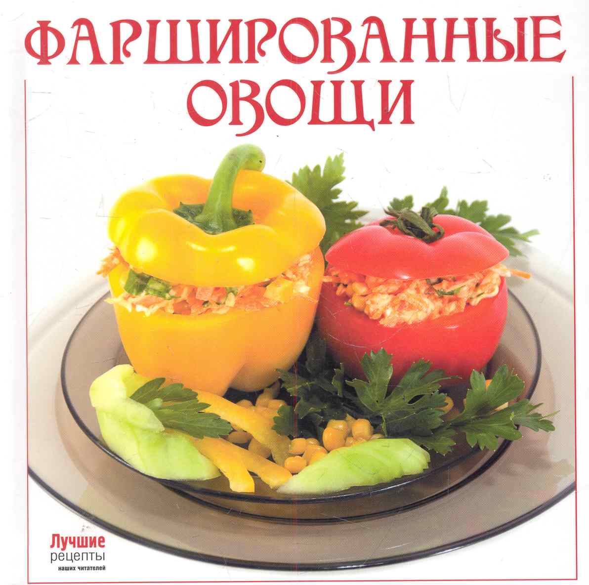 Руфанова Е. (сост.) Фаршированные овощи руфанова е сост фаршируем все