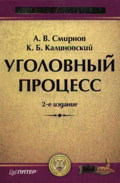 Уголовный процесс Смирнов