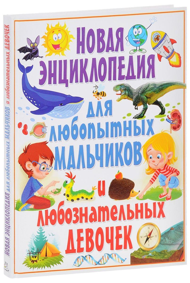 все цены на Скиба Т. Новая энциклопедия для любопытных мальчиков и любознательных девочек онлайн
