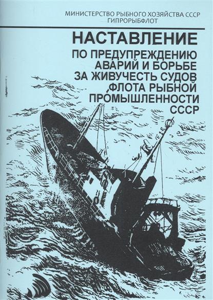 Наставление по предупреждению аварий и борьбы за живучесть судов флота рыбной промышленности СССР (НБЖР-80)