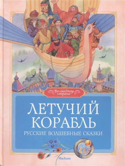 Карнаухова И. (ред.) Летучий корабль. Русские волшебные сказки
