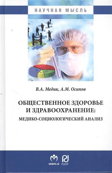 Медик В., Осипов А. Общественное здоровье и здравоохранение: медико-социологический анализ медико социологический мониторинг руководство