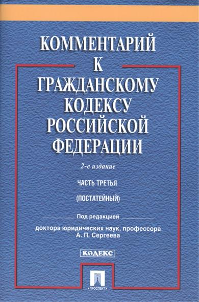 Комментарий к Гражданскому кодексу Российской Федерации. Часть 3 (постатейный)