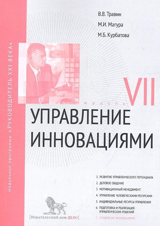 Травин В., Магура М., Курбатова М. Управление инновациями. Модуль VII. Учебно-практическое пособие