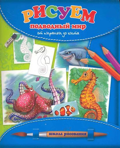 Рисуем подводный мир от пираньи до кита