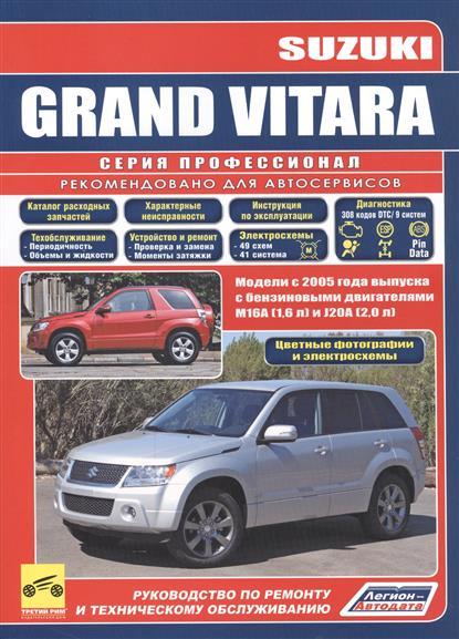 Suzuki Grand Vitara. Модели с 2005 года выпуска с бензиновыми двигателями M16A (1,6 л.), J20A (2,0 л.). Руководство по ремонту и техническому обслуживанию. Цветные фотографии и электросхемы