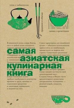 Серов А. (ред.) Самая азиатская кулинарная книга