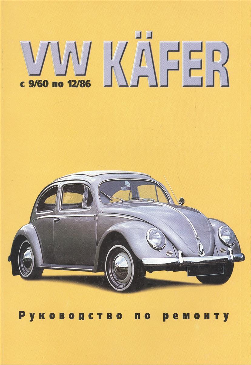 Андрушкевич С. (ред.) VW Kafer. С 9/60 по 12/86. Руководство по ремонту
