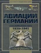 Полная энцикл. авиации Германии Второй мир. войны 1939-1945