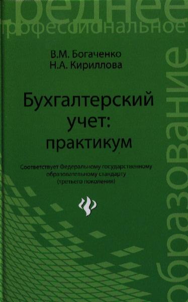 Богаченко В.: Бухгалтерский учет. Практикум. Учебное пособие