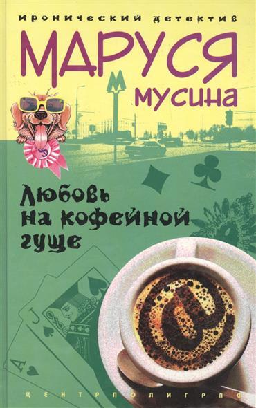 Мусина М. Любовь на кофейной гуще Роман жукова гладкова м поиграй со мной в любовь роман