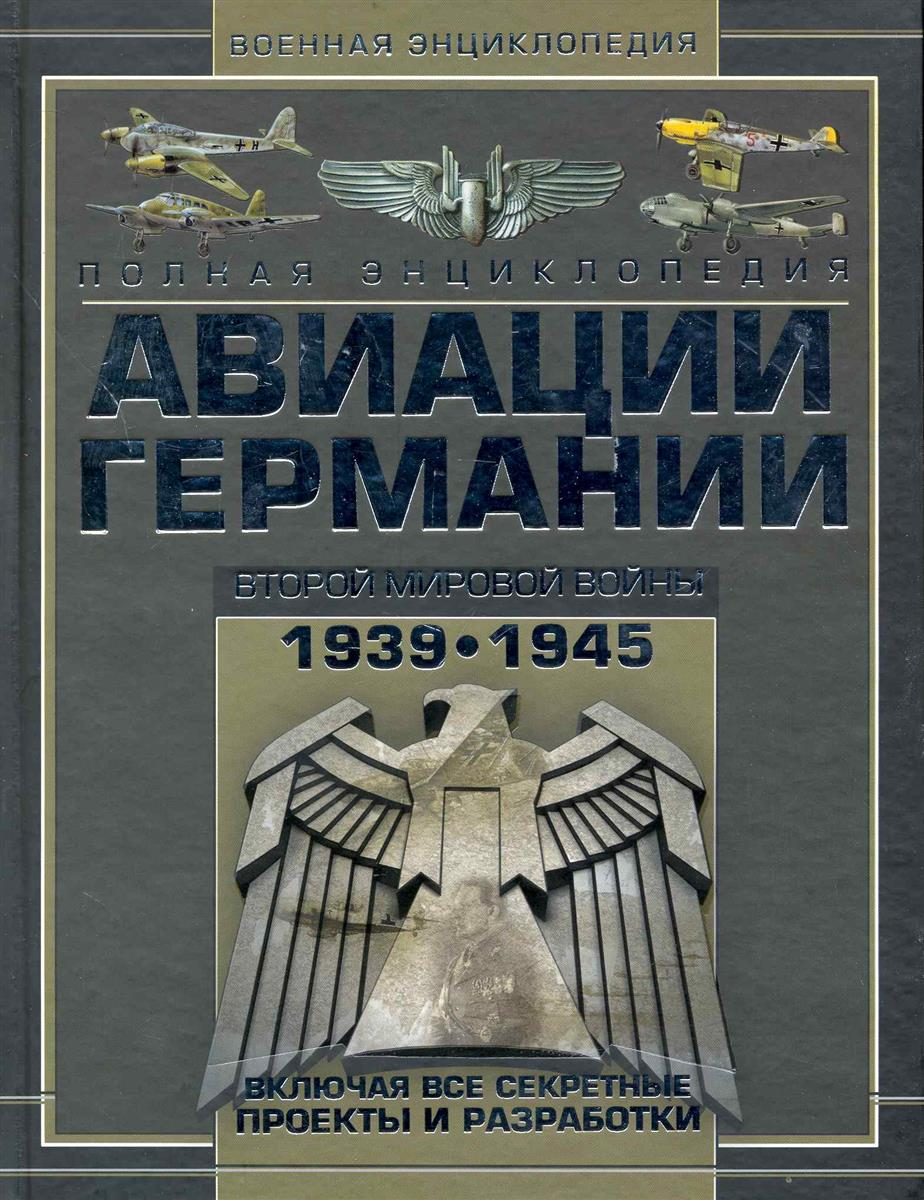 Шунков В. Полная энцикл. авиации Германии Второй мир. войны 1939-1945 цена