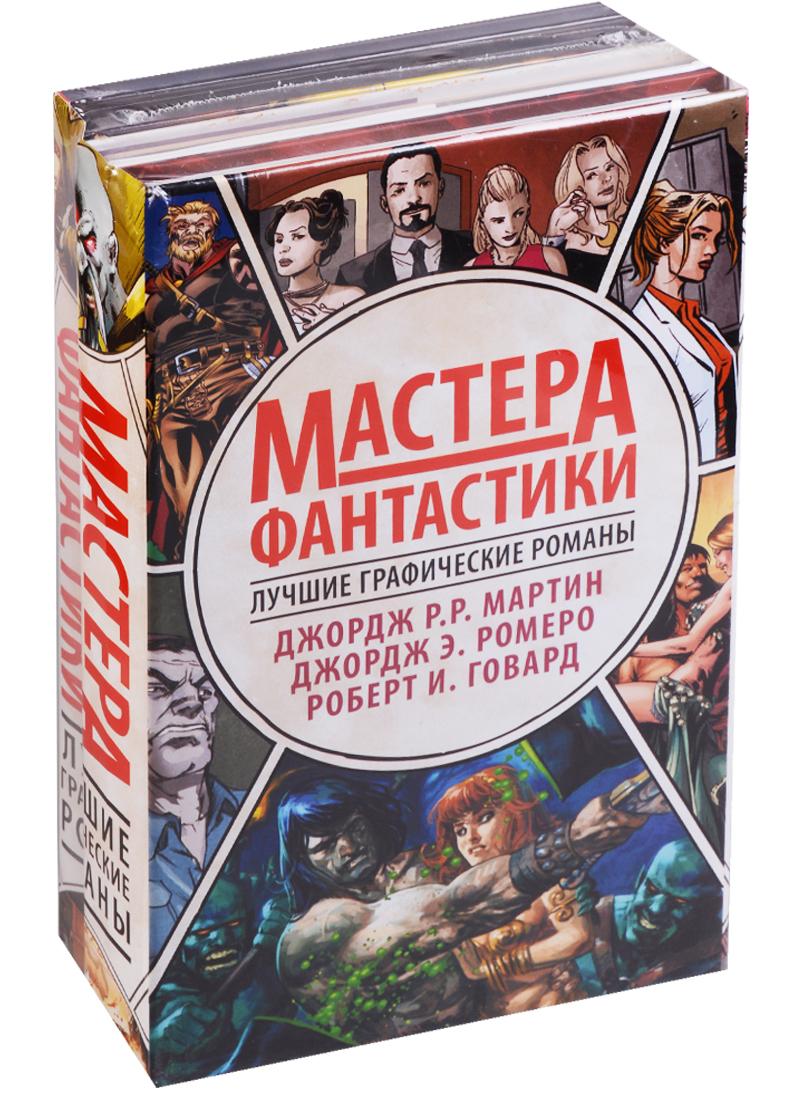 цены Мартин Дж., Ромеро Дж., Говард Р. Мастера фантастики: Лучшие графические романы (комплект из 4 книг)