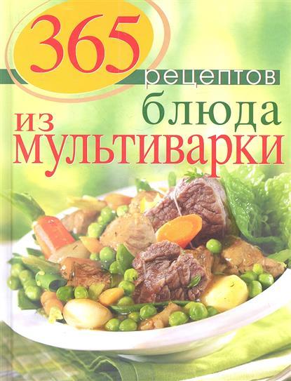 Иванова С. 365 рецептов. Блюда из мультиварки