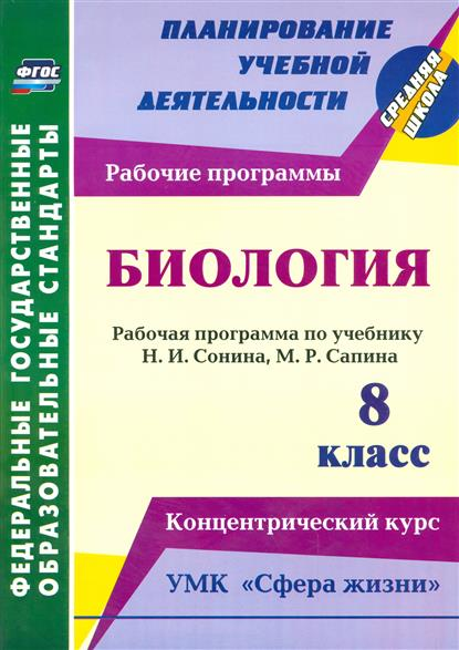 Биология. 8 класс. Рабочая программа по учебнику Н.И. Сонина, М.Р. Сапина. Концентрический курс. УМК