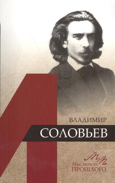 Бродский А. Владимир Соловьев соловьев а первые лица