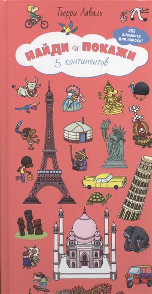 Лаваль Т. Найди и покажи. 5 континентов книга для детей clever найди и покажи 5 континентов