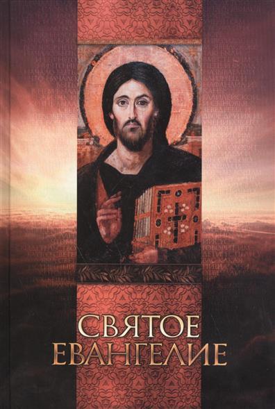 Плюснин А. (ред.) Святое Евангелие отсутствует евангелие на церковно славянском языке