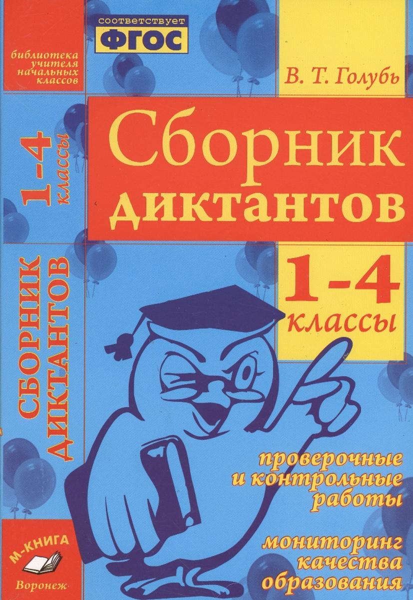 Голубь В. Сборник диктантов. 1-4 классы. Русский язык феникс русский язык 1 4 классы
