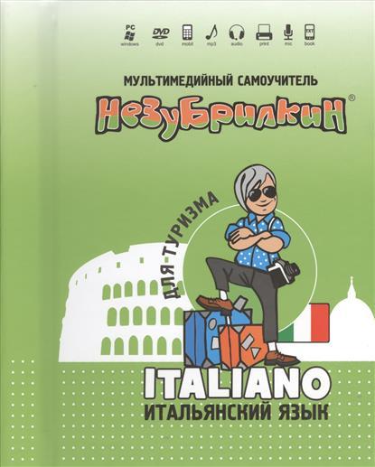 Мультимедийный самоучитель Незубрилкин. Итальянский язык для туризма (+DVD)