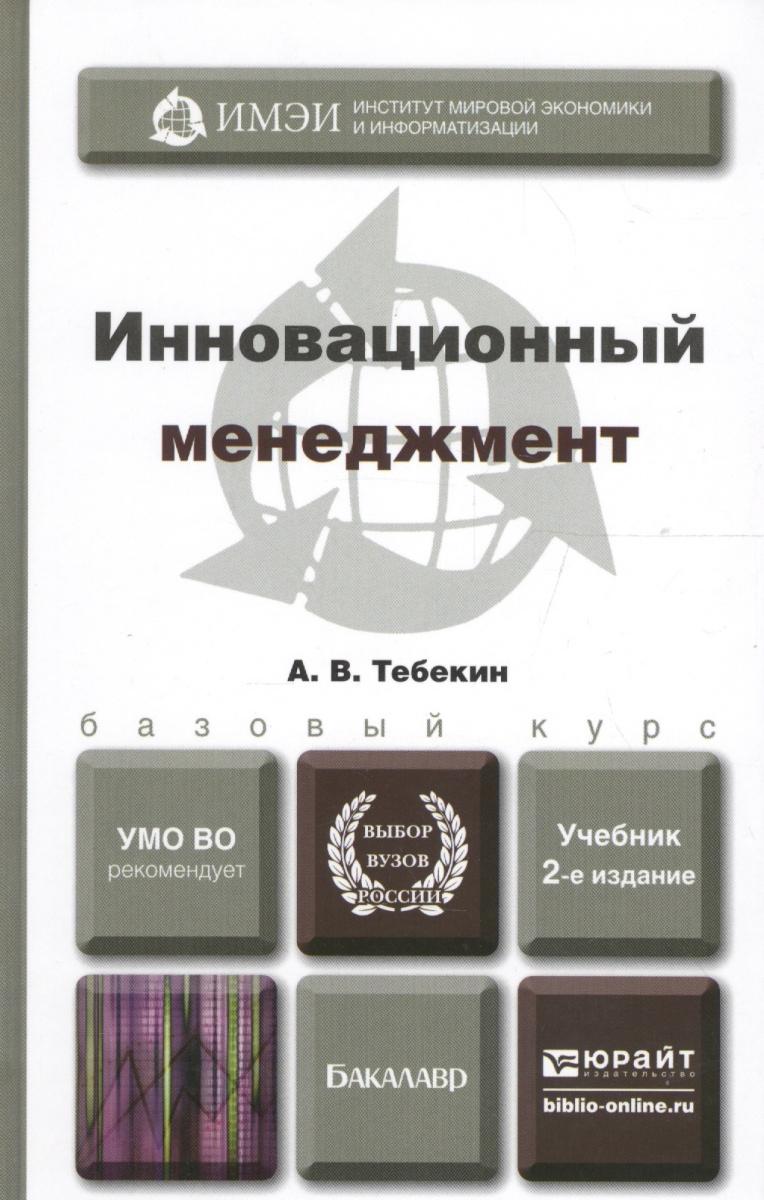 Тебекин А. Инновационный менеджмент. Учебник для бакалавров инновационный менеджмент учебник