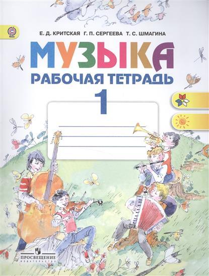 Музыка. Рабочая тетрадь. 1 класс