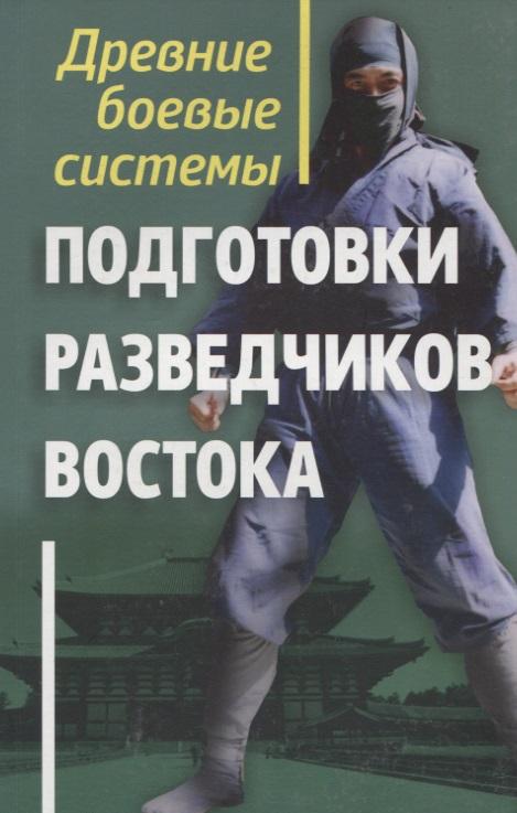 Адамович Г. Древние боевые системы подготовки разведчиков Востока