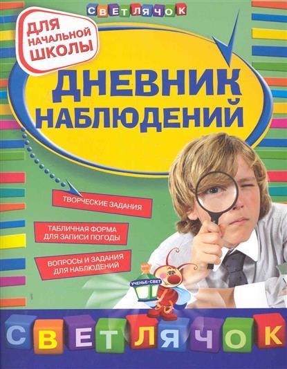 Дневник наблюдений Для нач. школы