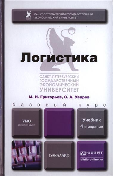 Григорьев М.: Логистика. Учебник для бакалавров. 4-е издание, исправленное и дополненное