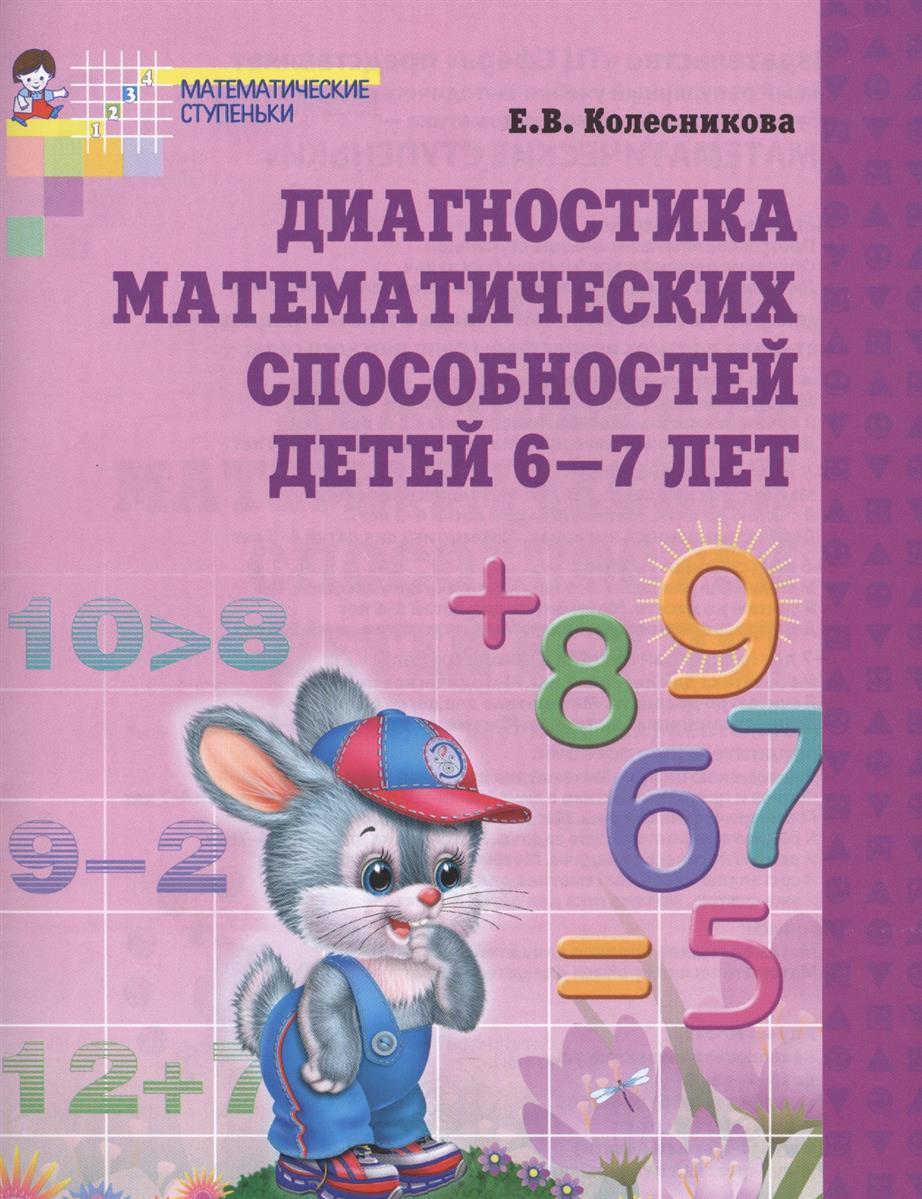 Колесникова Е. Диагностика математических способностей детей 6-7 лет колесникова е я считаю до 20 р т 6 7 лет