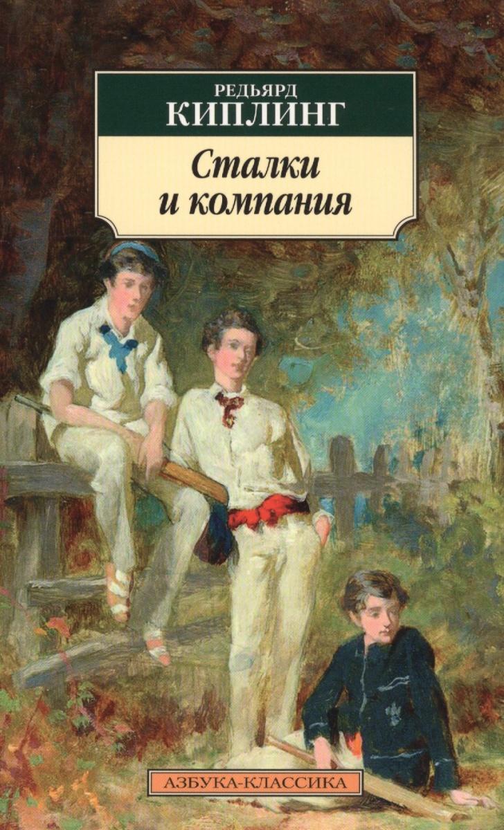 Киплинг Р. Сталки и компания росмэн киплинг р кошка гулявшая сама по себе