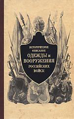 Историческое описание одежды и вооруж. российских войск ч.3