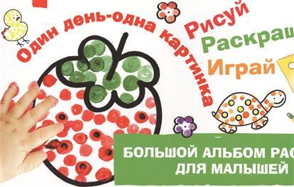 Дубровская Н. Мои первые рисовашки. Рисуй, раскрашивай, играй жутауте л тося бося ищет весну веселые задания для детей рисуй раскрашивай вырезай играй
