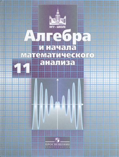 Алгебра и начала математического анализа. 11 класс. Учебник для общеобразовательных учреждений. Базовый и профильный уровень