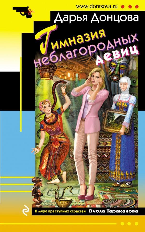 Донцова Д. Гимназия неблагородных девиц азарова екатерина институт неблагородных девиц глоток свобод