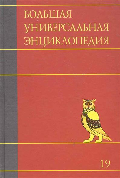 Большая универсальная энциклопедия т.19/20тт