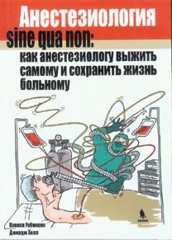 Анестезиология sine qua non