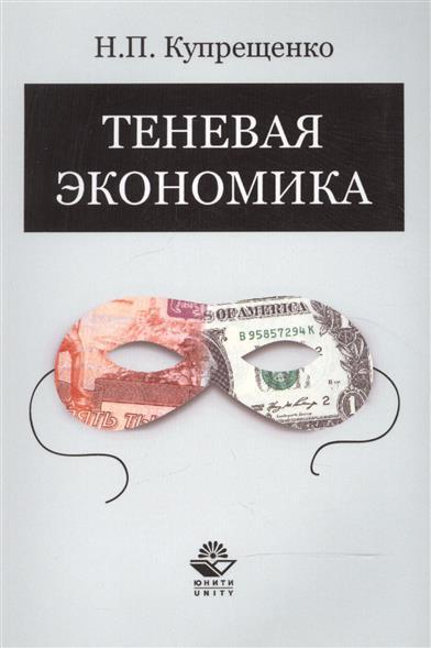 Купрещенко Н. Теневая экономика. Учебное пособие теневая экономика