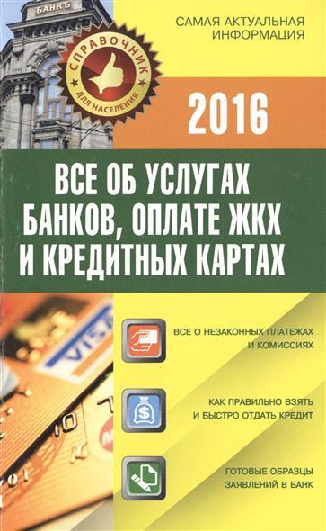 Все об услугах банков, оплате ЖКХ и кредитных картах. 2016