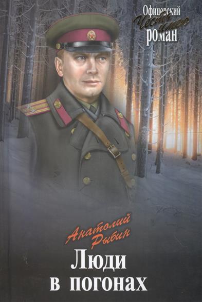 Рыбин А. Люди в погонах dirk bikkembergs серая футболка с портретным принтом