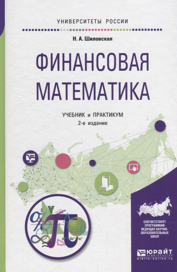 Шиловская Н. Финансовая математика. Учебник и практикум для бакалавриата и магистратуры пожидаева е финансовая статистика практикум