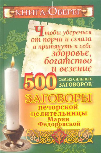 Смородова И. Книга-оберег чтобы уберечься от порчи и сглаза и притянуть...