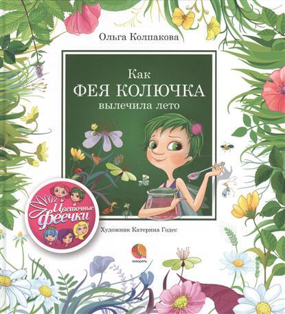 Колпакова О.: Как фея Колючка вылечила лето