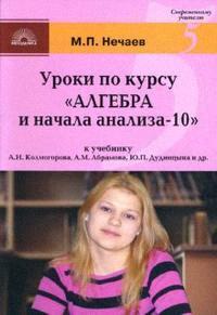 Уроки по курсу Алгебра и начала анализа 10