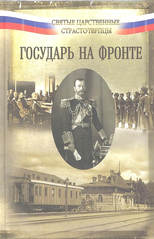Лизунов С. (сост.) Государь на фронте. Воспоминания эксмо государь искусство войны