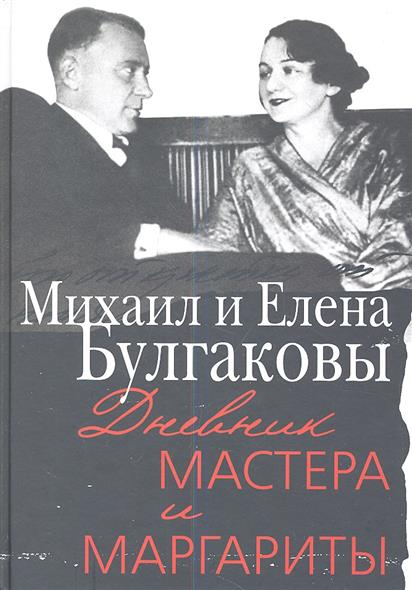 Булгаков М., Булгаков Е. Дневник Мастера и Маргариты