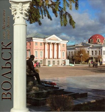 Альбом Вольск: село Малыковка - город Волгск