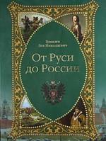От Руси до России Поиски вымышленного царства
