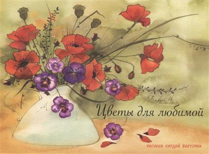 Цветы для любимой. Набор открыток