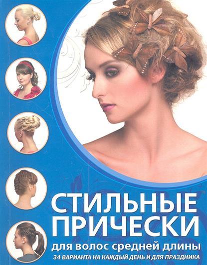 Стильные прически для волос средней длины. 34 варианта на каждый день и для праздника от Читай-город